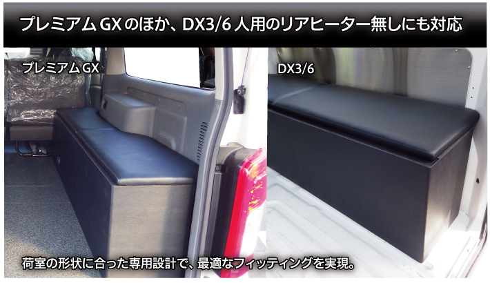 NV350キャラバン ベッドキット BOXタイプ DX3/6人用 トランポ仕様  (5ドア・リアヒーター無し専用) 【完全国内生産】