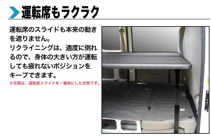 エブリイバン ベッドキット DA64V フルサイズ ブラックレザー