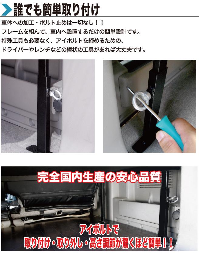 エブリィバン ベッドキットDA64V フルサイズ 硬質マットタイプ【ハードユース仕様】