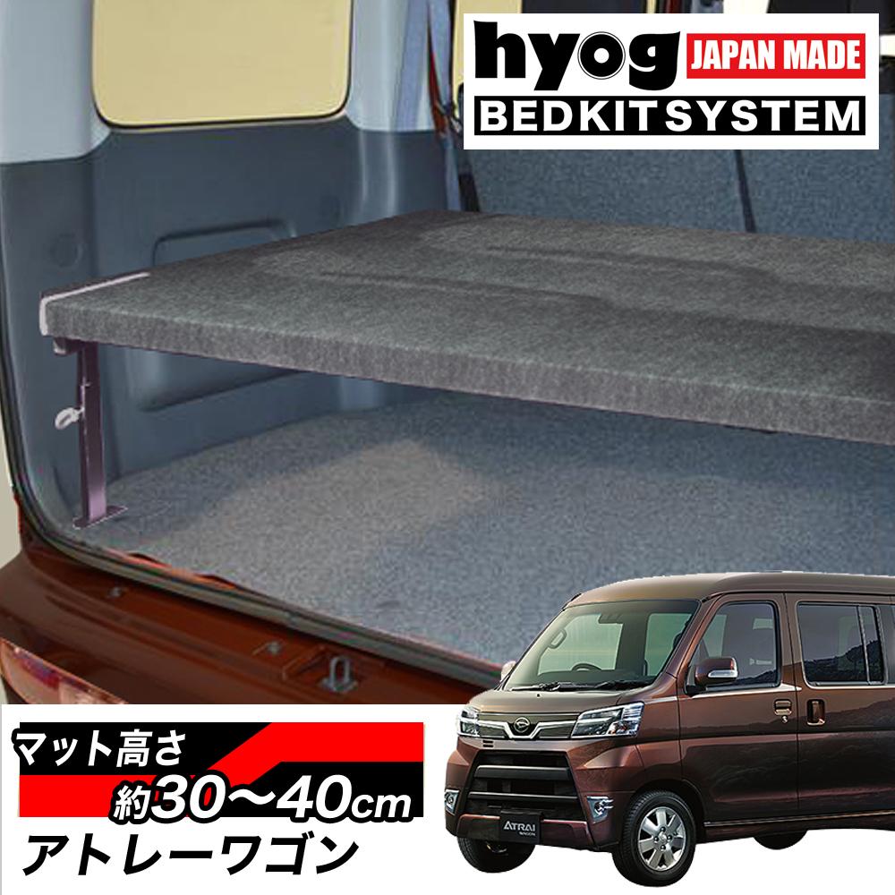 アトレーワゴン S321/331G ハーフサイズベッドキット パンチカーペット
