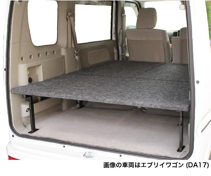 エブリィワゴン ベッドキットDA17W フルサイズ パンチカーペット