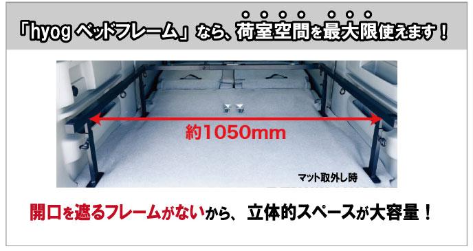 エブリィワゴン ベッドキットDA64W ハーフサイズ パンチカーペット