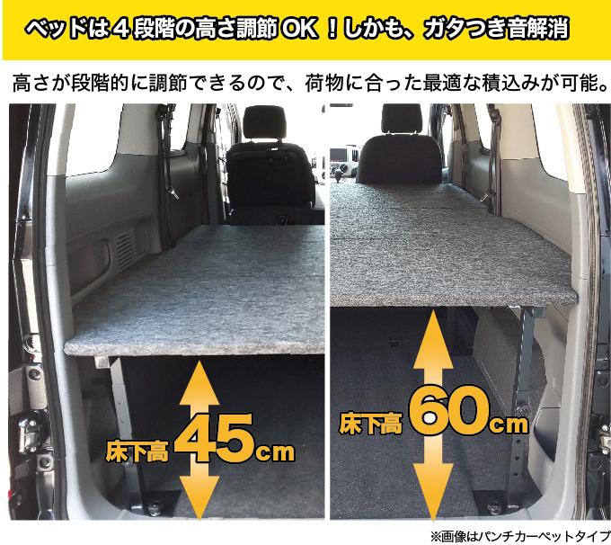 NV200 バネットワゴン ベッドキット プレミアムGX-2R 16X-2R 傷に強いパンチカーペット 4分割