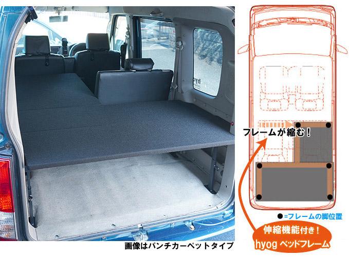 エブリイワゴン ベッドキットDA64W フルサイズ パンチカーペット