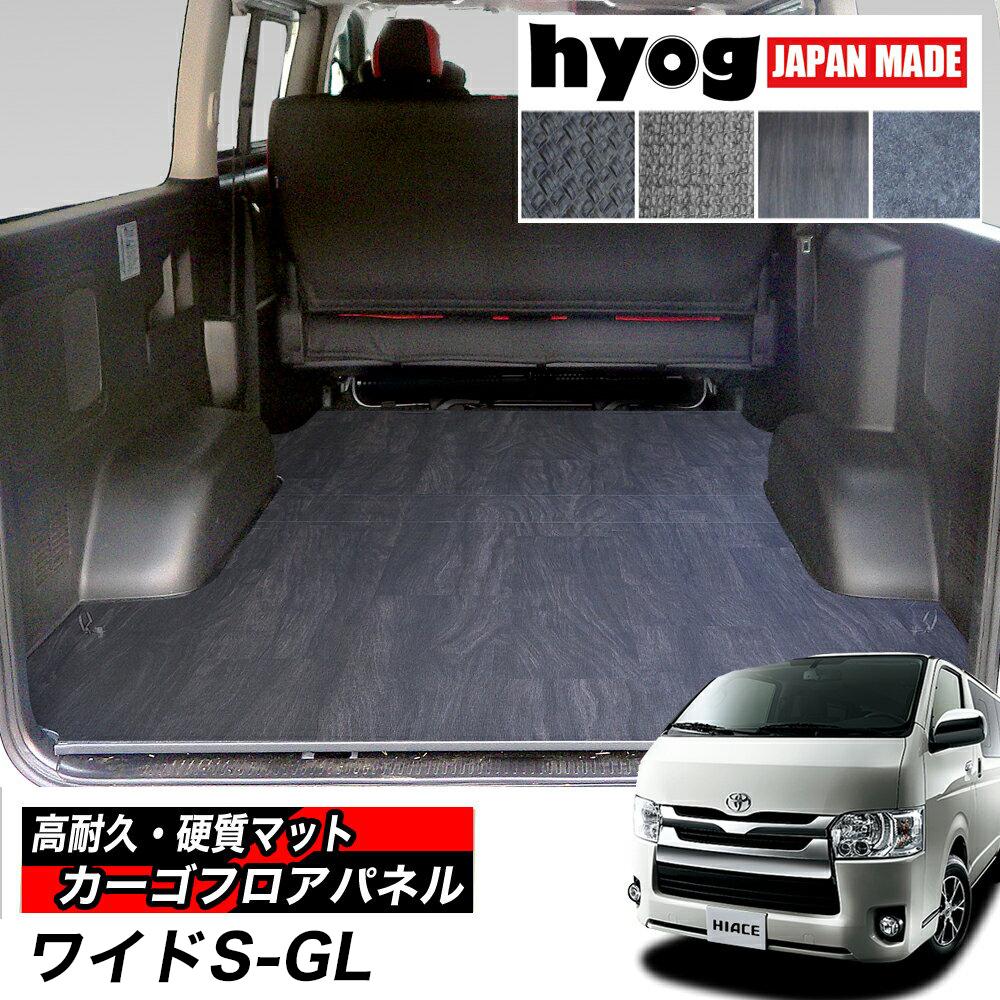 ハイエース 床張りキット ワイドS-GL用 カーゴフロアパネル プロ仕様(荷室のみ)