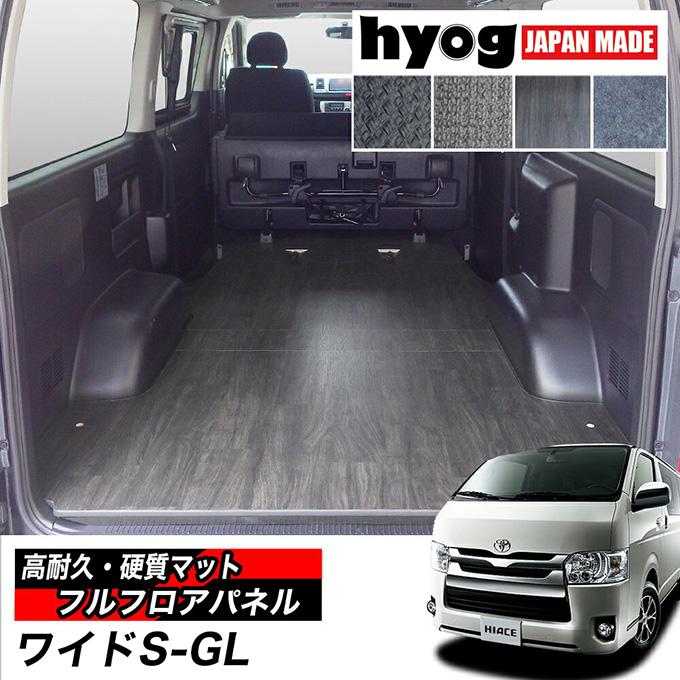 ハイエース 床張りキット ワイドS-GL用 フルフロアパネル プロ仕様
