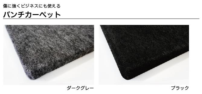 ハイエース ベッドキット 標準S-GL用 ロングサイズベッドキット パンチカーペット