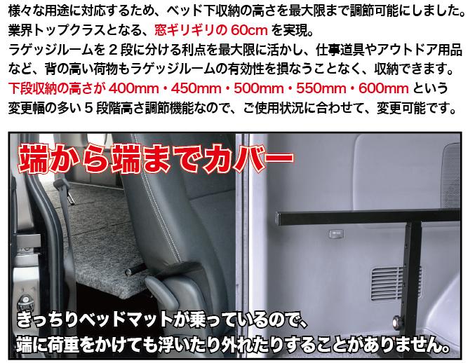 ハイエース ベッドキット ワイドS-GL用 ロングサイズベッドキット パンチカーペット