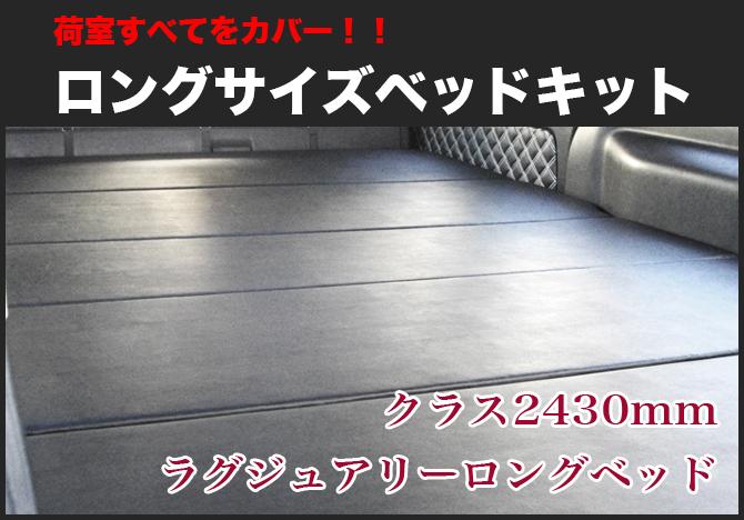 ハイエースベッドキット ワイドS-GL用 ロングサイズベッドキット ブラックレザー