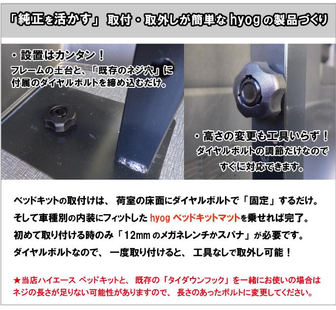 ハイエースベッドキット ロータイプ 200系 標準DX3/6人用 ブラックレザー【高さ25cmから35cmまで】
