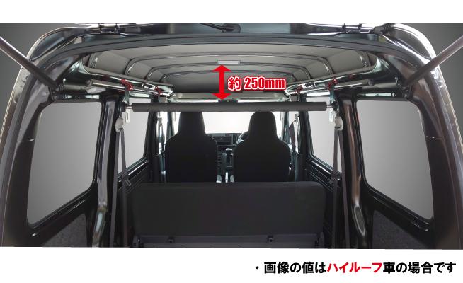 ハイゼットカーゴ デラックス S321V/331V専用 マルチキャリアハンガー&ルームキャリアセット