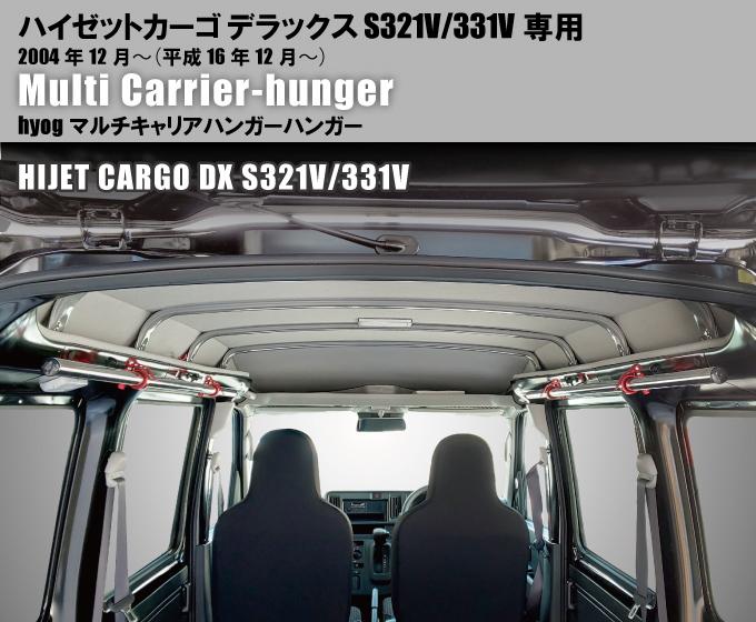 ハイゼットカーゴ デラックス S321V/331V専用 マルチキャリアハンガー