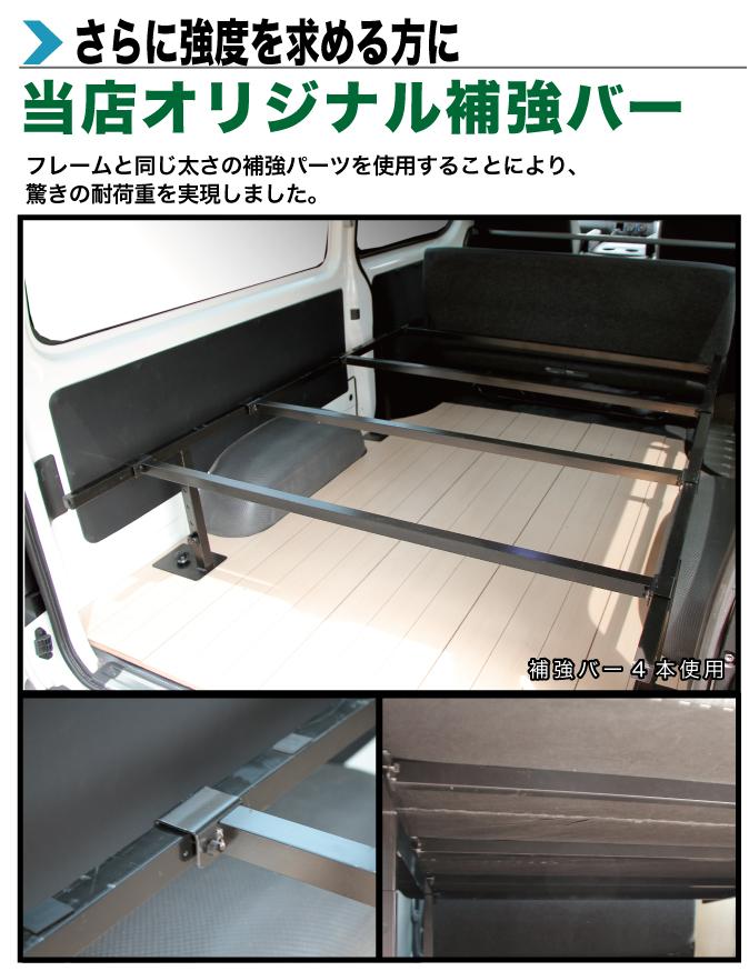 ハイエース200/NV350 ベッドキット専用 補強バー