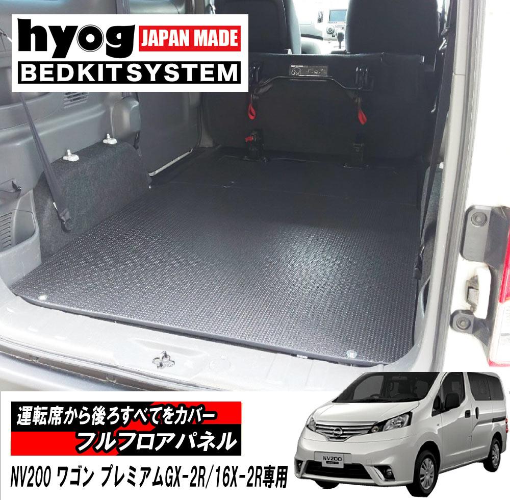 NV200 ワゴン フルフロアパネル プレミアムGX-2R/16X-2R専用 床張りキット プロ仕様