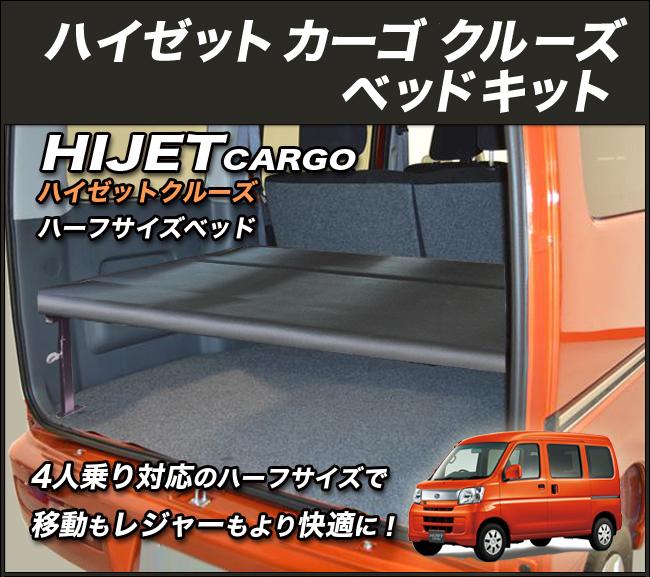 ハイゼットカーゴ クルーズ S321V/S331V ハーフサイズベッドキット ブラックレザー