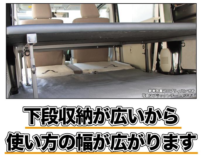 ハイゼットカーゴ クルーズ S321V/S331V ハーフサイズベッドキット パンチカーペット
