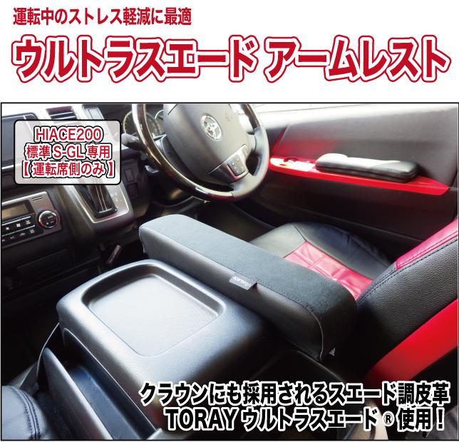ハイエース200系 S-GL用 ウルトラスエードアームレスト (運転席側のみ)