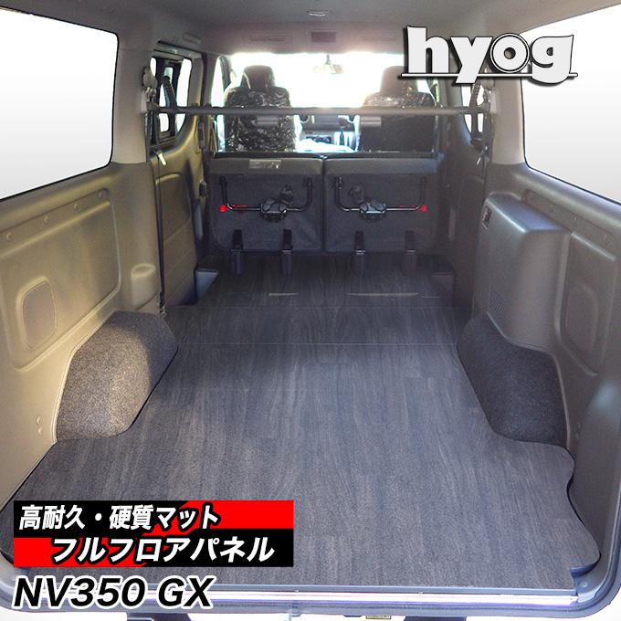 【硬質マットのハードユース仕様の床張り】NV350キャラバン プレミアムGX用・VX用 フルフロアパネル プロ仕様