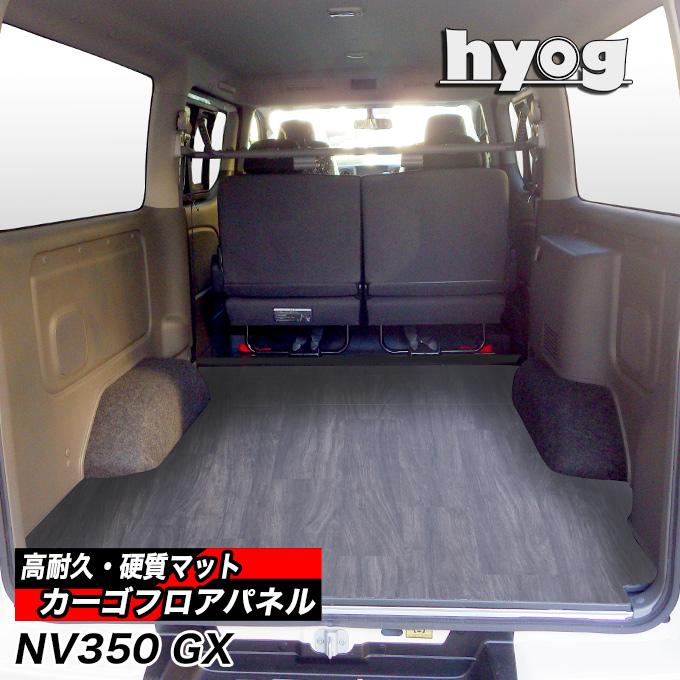 【硬質マットのハードユース仕様の床張り】NV350キャラバン プレミアムGX用・VX用 カーゴフロアパネル  プロ仕様