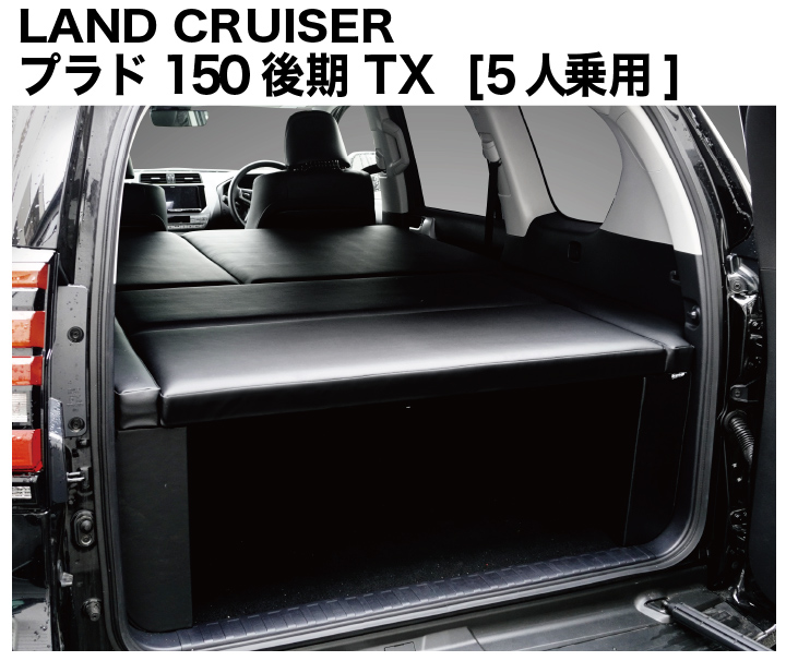 ランドクルーザー プラド150系後期  ベッドキット 荷室棚  TX/TX-L 5人乗用