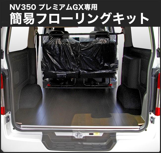 【ベッド+フローリング】 NV350 キャラバン プレミアムGX ○エントリーパッケージ