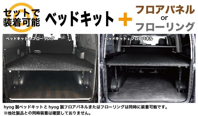 ハイエース ベッドキット DX3/6人用 ロングサイズベッドキット パンチカーペット
