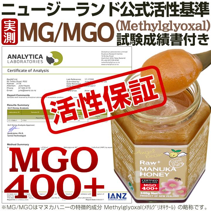 Angelbean 生 マヌカハニー MGO400+(活性12+〜16+) ニュージーランド産 生はちみつ 500g