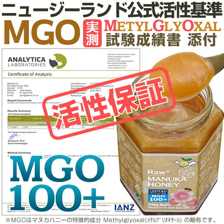 Angelbean 生 マヌカハニー MGO100+ 天然 非加熱 ニュージーランド産 生はちみつ 500g ×3個セット