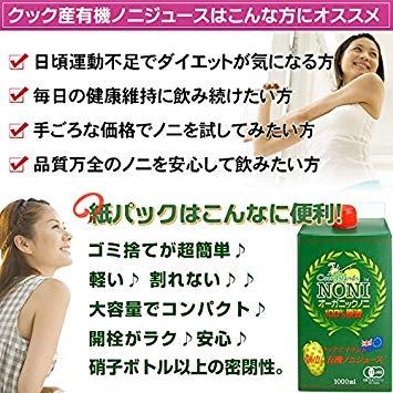 オーガニックノニジュース タヒチ産&クック産 お試しセット 有機JAS 発酵ノニ原液 1000ml×2 送料無料