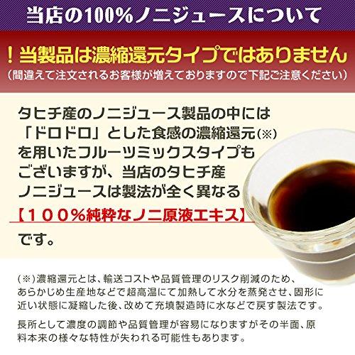 オーガニックノニジュース タヒチ産 直輸入 有機JAS 醗酵ノニ原液 蔵出し 1000ml