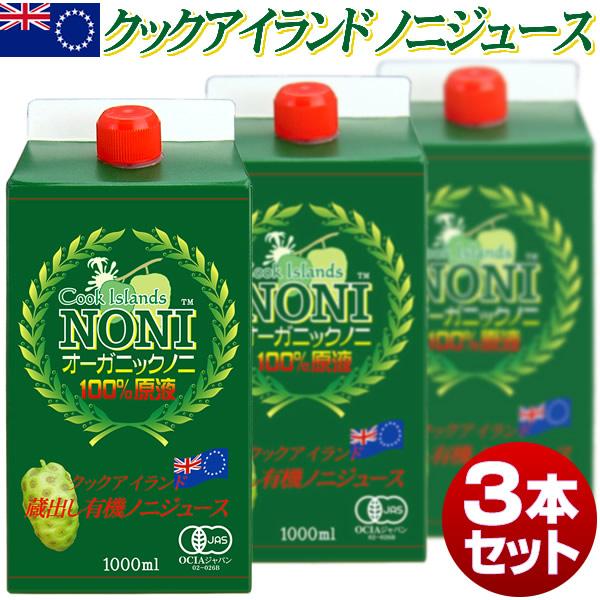 オーガニックノニジュース クックアイランド産 直輸入 有機JAS 発酵ノニ原液 1000ml×3本セット