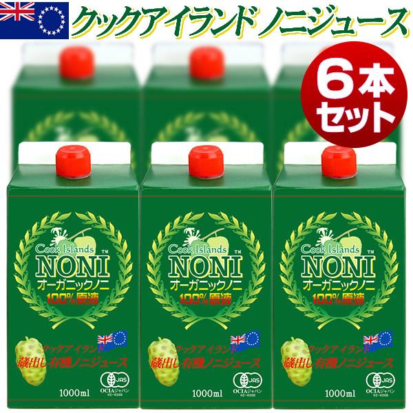 オーガニックノニジュース クックアイランド産 直輸入 有機JAS 発酵ノニ原液 1000ml×6本セット