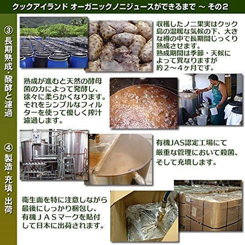 オーガニックノニジュース クックアイランド産 直輸入 有機JAS 発酵ノニ原液 1000ml×12本セット