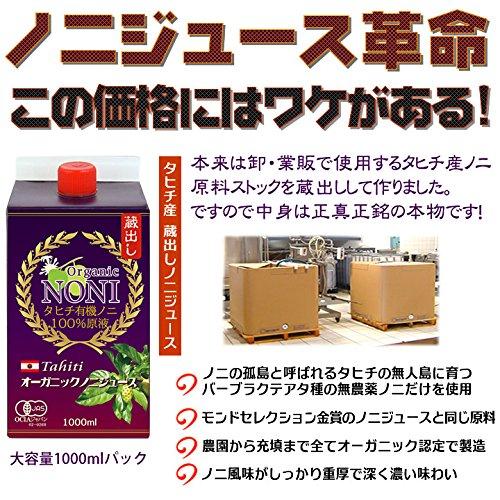 オーガニックノニジュース タヒチ産 直輸入 有機JAS 醗酵ノニ原液 蔵出し 1000ml×3本セット