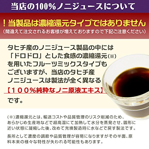 オーガニックノニジュース タヒチ産 直輸入 有機JAS 醗酵ノニ原液 蔵出し 1000ml×6本セット