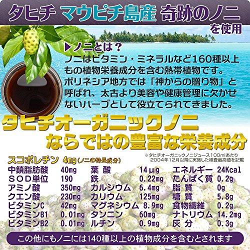 乳酸菌ノニジュース 有機JASオーガニック タヒチ産ノニ 醗酵エキス (720mlボトル)