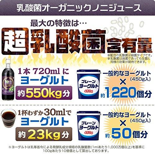乳酸菌ノニジュース 有機JASオーガニック タヒチ産ノニ 醗酵エキス (720mlボトル 3本セット)