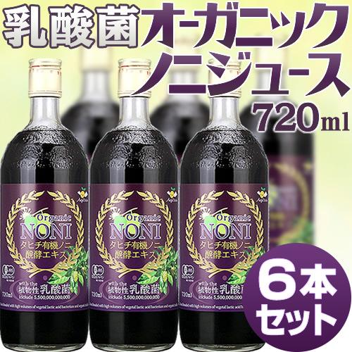 乳酸菌ノニジュース 有機JASオーガニック タヒチ産ノニ 醗酵エキス (720mlボトル 6本セット)