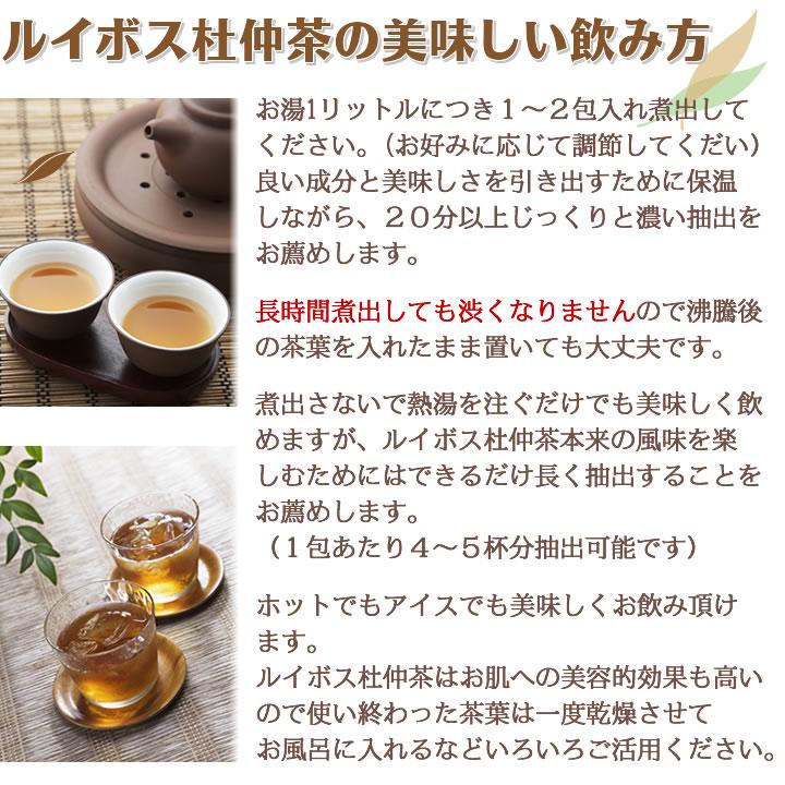 ルイボス・杜仲茶 ノンカロリー ノンカフェイン ダイエット応援茶 3g×30包