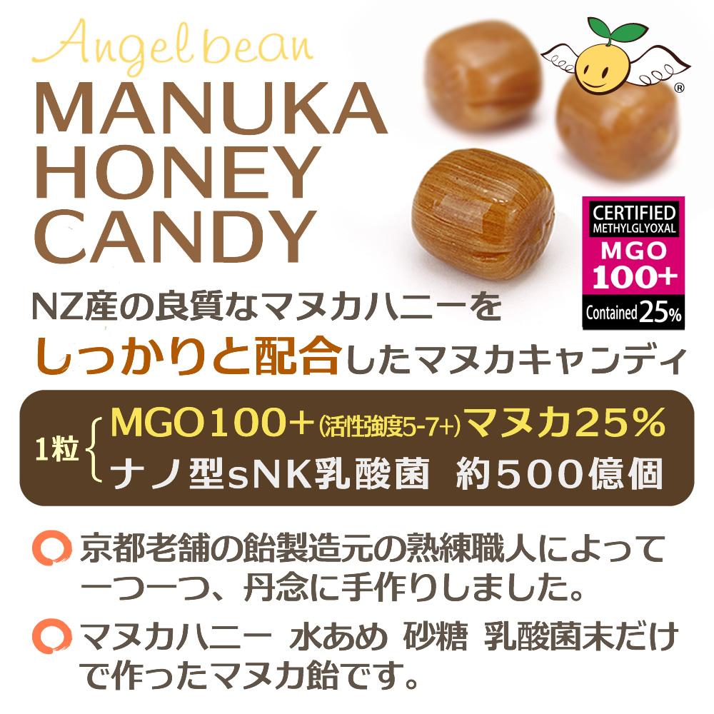 Angel bean マヌカハニーのど飴 乳酸菌入りマヌカロゼンジ MGO400+マヌカ25% キャンディー 30個入り