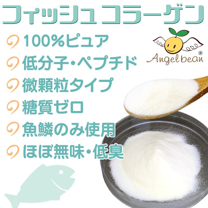 【お試し特価】Angel bean コラーゲン 100%ピュア フィッシュコラーゲン ペプチド 粉末/パウダー 微顆粒 200g