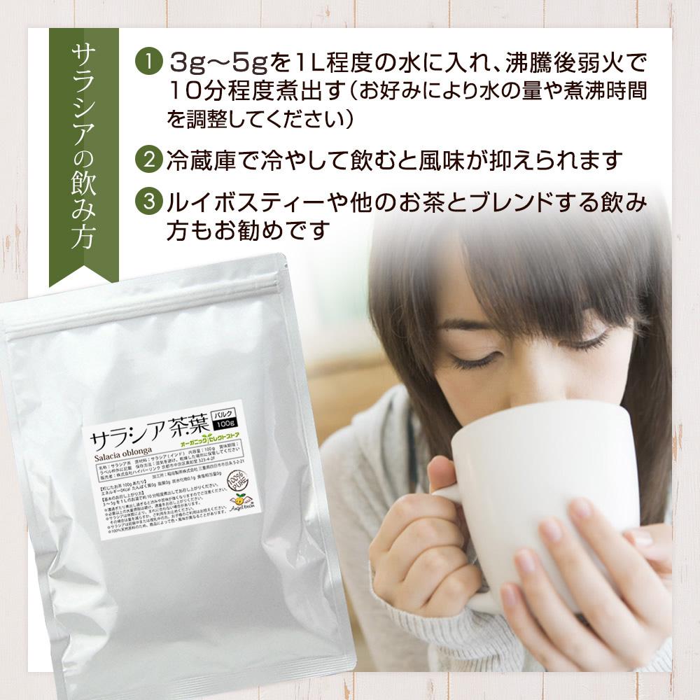 サラシア茶 茶葉 100g 糖質制限 血糖管理にサラシノール ノンカフェイン・ノンカロリー 健康茶