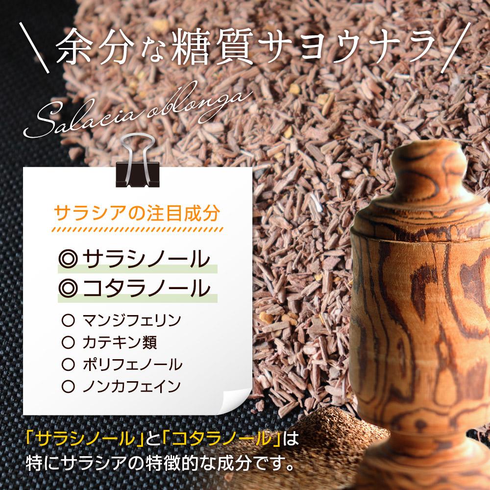 サラシア ルイボスティー(サラシア茶50:オーガニック・ルイボス茶50)糖質制限 血糖の管理にサラシノール ノンカフェイン,ノンカロリー,健康茶 4g×30包