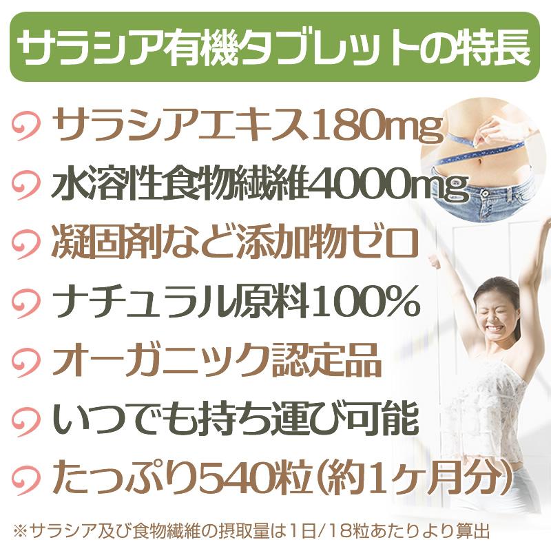 サラシア・オーガニック タブレット 糖質制限 低糖質ダイエット 有機アカシア食物繊維 打錠 540粒(約1ヶ月分)