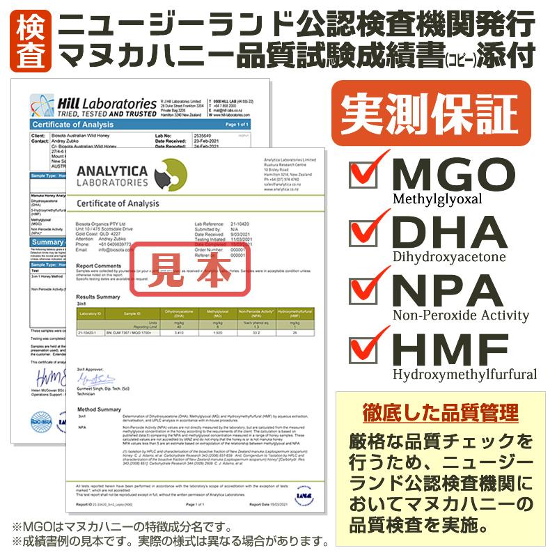 BIOSOTA マヌカハニー オーガニック MGO800+ NPA20+[250g] オーストラリア産 ACO認定 正規品