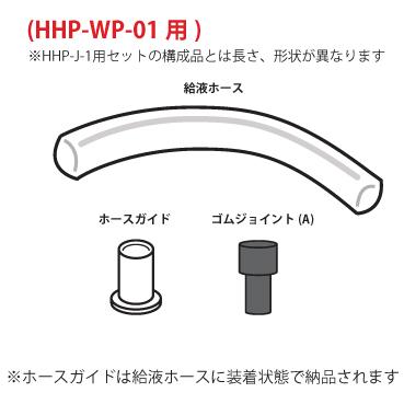 PLAABO 給液ホースセット(HHP-WP-01 用)