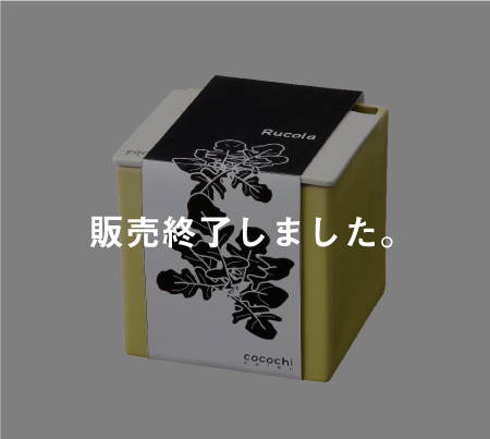 cocochi saien (ここちさいえん)   心知菜園