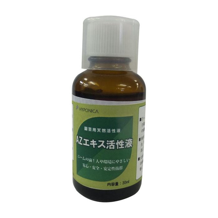 天然活性液 AZエキス活性液(30cc)
