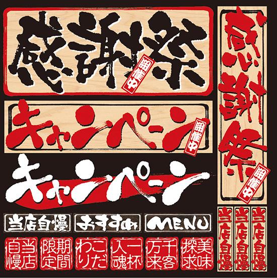 58DECOシール 4958 メニュー(5)