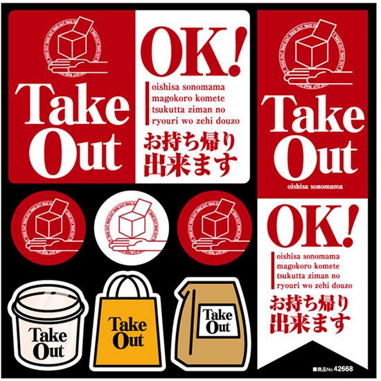 DECOシール42668 TakeOut OK